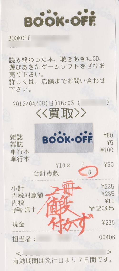ブックオフの本の買取8冊で235円