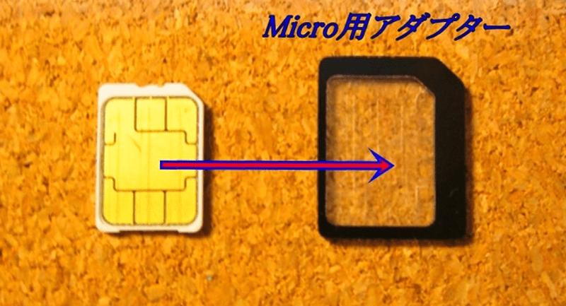 ナノからマイクロSIMカード変換アダプター