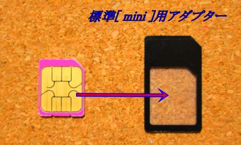 ミニSIMから標準サイズ変換アダプター