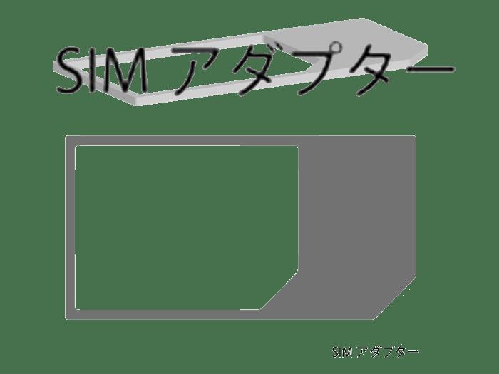 SIMカードサイズ変更アダプター