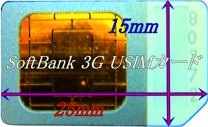 SoftBank3G専用USIMカード